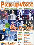 「Kiramune Fan Meeting」横浜公演の模様を有料でライブ配信