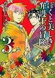 ぼくと美しき弁護士の冒険(3)<完> (KCx ARIA)