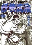 任侠沈没 (2) (ニチブンコミックス)