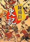ものがたり 史記 (中公文庫)