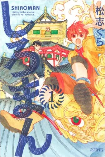 しろまん 1 (マッグガーデンコミックス アヴァルスシリーズ)