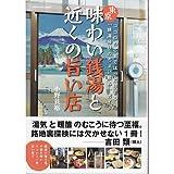東京味わい銭湯と近くの旨い店―ココロの芯までほっこりする「銭湯帰りのちょい飲み」ガイド (INFOREST MOOK)