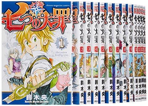 七つの大罪 コミック 1-17巻セット (講談社コミックス)