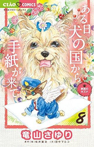 ある日 犬の国から手紙が来て 8 (ちゃおコミックス)