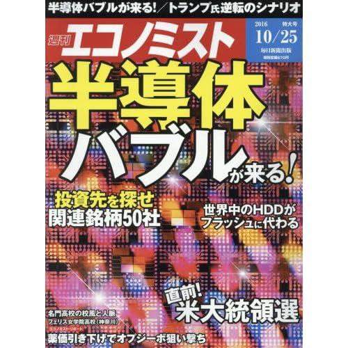 週刊エコノミスト 2016年10月25日号 [雑誌]