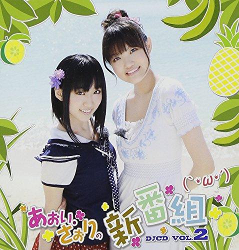 あおい・さおりの新番組(`・ω・´)DJCD Vol.2(豪華盤)(DVD付)