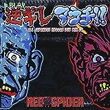 逆ギレ・アウチ!!(初回限定盤)(DVD付)