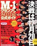 M-1グランプリ2009公式ガイド 2010年 1/27号