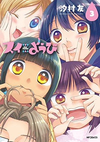 スイようび 3 (MFコミックス フラッパーシリーズ)