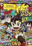 最強ジャンプ 2012年 11月号 [雑誌]