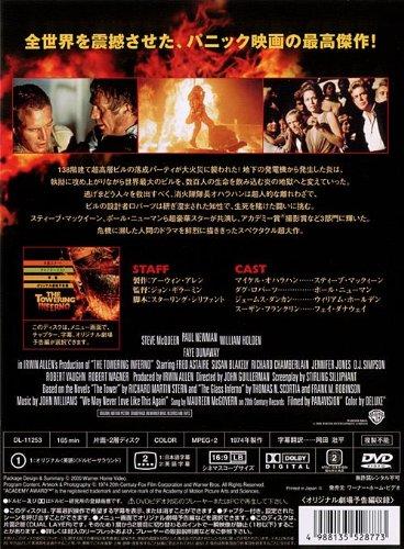 タワーリング・インフェルノ [DVD]