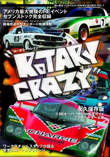 Rotary Crazy オーナーを満足させるロータリーの魅力に迫る [DVD] (<DVD>)