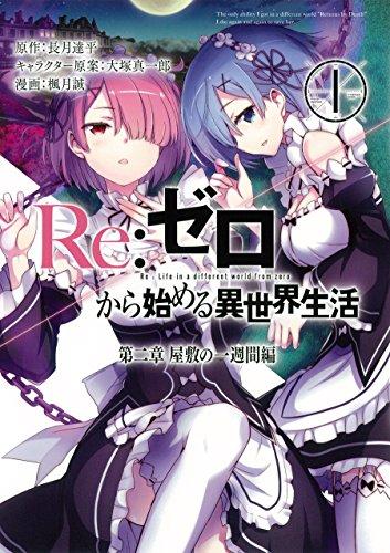 Re:ゼロから始める異世界生活 第二章 屋敷の一週間編 (ビッグガンガンコミックス)