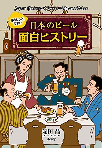 日本のビール 面白ヒストリー:ぷはっとうまい
