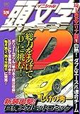 頭文字D 埼玉西北エリア編Vol.1 白熱! ダブルエースVS.連合チーム (プラチナコミックス)