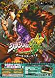 ジョジョの奇妙な冒険 オールスターバトル PS3版 オールスターガイド バンダイナムコゲームス公式攻略本 (Vジャンプブックス)