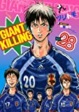 [漫画]GIANT KILLING 28巻