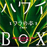 ハワイBOX フラの本 (講談社ARTピース)