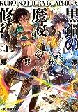 黒鋼の魔紋修復士7 (ファミ通文庫)