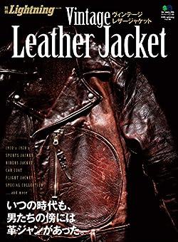 別冊Lightning Vol.99 ヴィンテージレザージャケット[雑誌]
