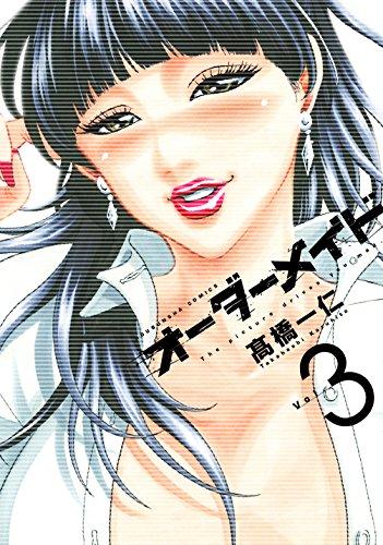オーダーメイド 3 (芳文社コミックス)