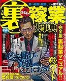 裏稼業大事典 (ナックルズコミック)