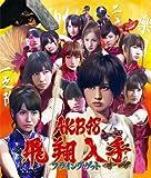 AKB48「フライングゲット」