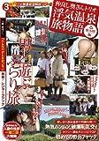 仲良し奧さんトリオ 浮気温泉旅物語 [DVD]
