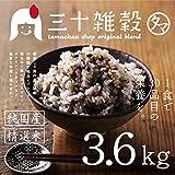 国産30雑穀米 3.6kg