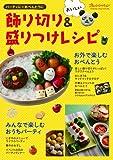 おいしい飾り切り&盛りつけレシピ (ORANGE PAGE BOOKS)