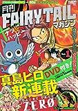 月刊 FAIRY TAIL マガジン Vol.1 (講談社キャラクターズA)