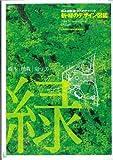 新・緑のデザイン図鑑 (エクスナレッジムック)