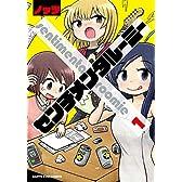 センチメンタルーミー(1) (アース・スターコミックス)
