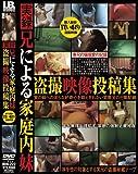 兄による家庭内妹盗撮映像投稿集 [DVD]