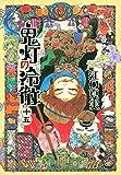 鬼灯の冷徹(15) (モーニング KC)