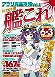 アプリ完全攻略Vol.8 (超人気艦隊シミュレーションを最新研究&攻略!)