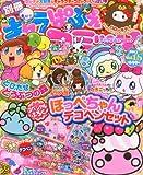 別冊キャラぱふぇコミック VOL.15 2013年 04月号 [雑誌]