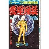 愛星団徒 6 (プレイボーイコミックス)