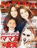 SAKURA (サクラ) 2011年 10月号 [雑誌]