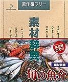 素材辞典 Vol.131 旬の魚介編