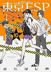 東京ESP (10) (カドカワコミックス・エース)