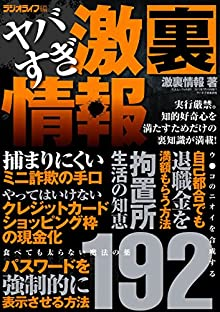 [ラジオライフ] ヤバすぎ激裏情報 三才ムック vol.805  118MB