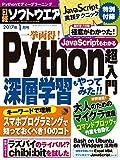 日経ソフトウエア2017年1月号