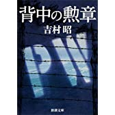 背中の勲章 (新潮文庫)