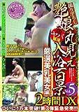 激ヤハ゛陰撮 艶娘丸見え入浴百景 Vol.5 TFRD-005 [DVD]