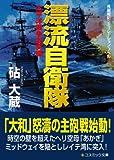 漂流自衛隊―太平洋戦争激突編 (コスミック文庫)