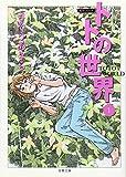 トトの世界 (1) (双葉文庫―名作シリーズ (さ-20-04))