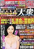 週刊大衆 2014年 11/17号 [雑誌]