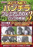ACT-NET パンチラプレミアムBOX 3 DVD8枚組 ACTBB-003