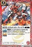 バトルスピリッツ ドラゴノイド・ファイア / ドリームブースター 炎と風の異魔神 / シングルカード BSC25-006